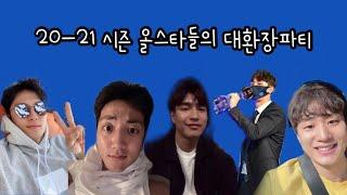 20-21 시즌 올스타들의 대환장 마피아게임