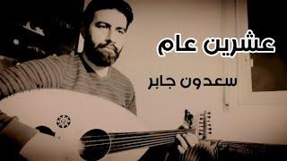 عشرين عام سعدون جابر عزف عود