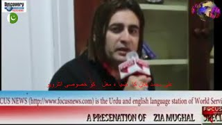 ali muhammad khan interview with ziamughal on focusnews