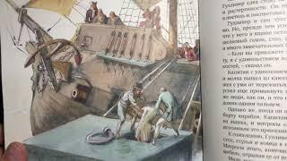 Джонатан Свифт «Путешествия Гулливера» часть 12 Book👍🏼еды