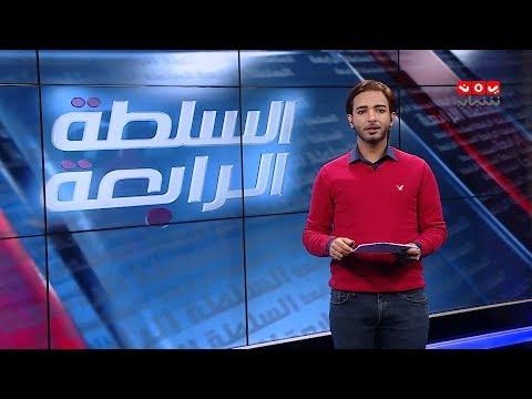 السلطة الرابعة  | 07 - 12 - 2019 | تقديم اسامة سلطان | يمن شباب