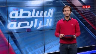 السلطة الرابعة    07 - 12 - 2019   تقديم اسامة سلطان   يمن شباب