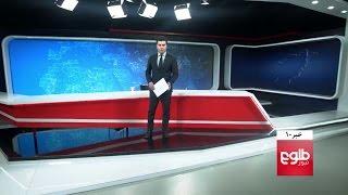 TOLOnews 10pm News 25 February 2017 / طلوع نیوز، خبر ساعت ده، ۰۷ حوت ۱۳۹۵