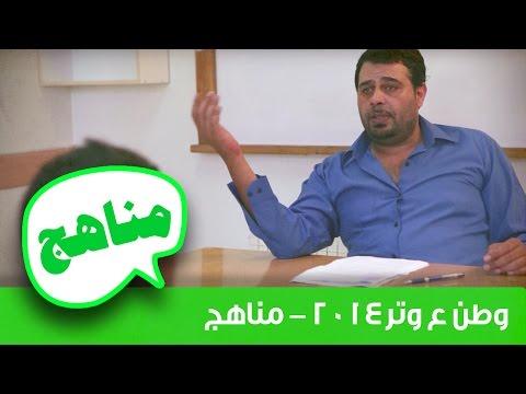وطن ع وتر - حلقة المناهج