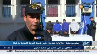 أمن : تفكيك جماعة أشرار قامت بالسطو على بريد الجزائر ببئر توتة