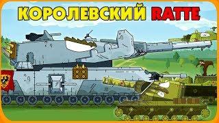 Королівський Ratte - Мультики про танки