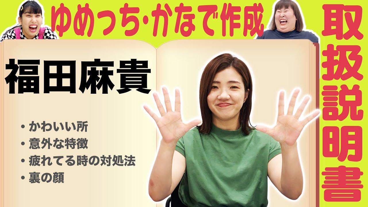 【トリセツ】福田麻貴の取扱説明書を勝手に作ってみた!