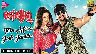 Tora Mora Jodi Jamila | Official Full | Anubhav, Barsha | Mental Odia Movie