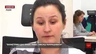Українці зможуть їздити на сезонну роботу до Польщі за біометричними паспортами(, 2018-03-20T18:57:56.000Z)