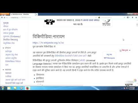 Lesson 3: How to type in Hindi on Wikipedia