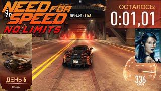 Need For Speed NO LIMITS ROAD TO THE WEST #6 СЭНДИ
