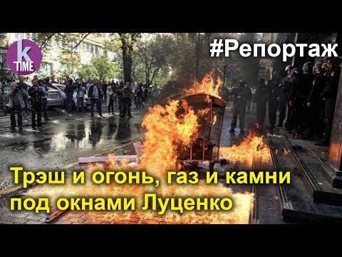 Осада и штурм Генпрокуратуры радикалами. Полное видео