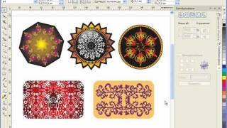 Уроки CorelDRAW: создаем орнамент