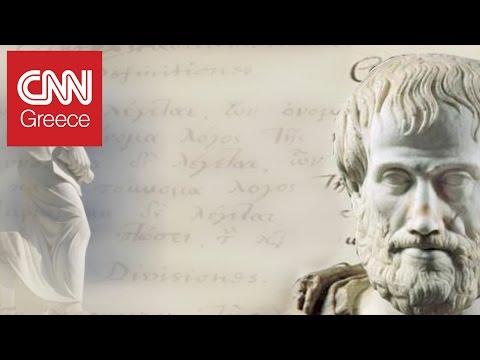 Αριστοτέλης: Επίκαιρος 2400 μετά