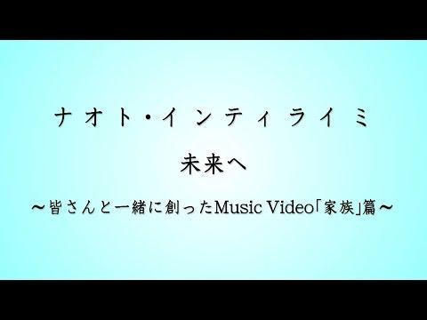 ナオト・インティライミ / 未来へ〜皆さんと一緒に創ったMusic Video「家族」篇〜