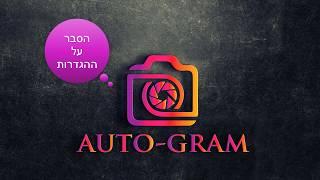 הסבר על ההגדרות || Auto Gram