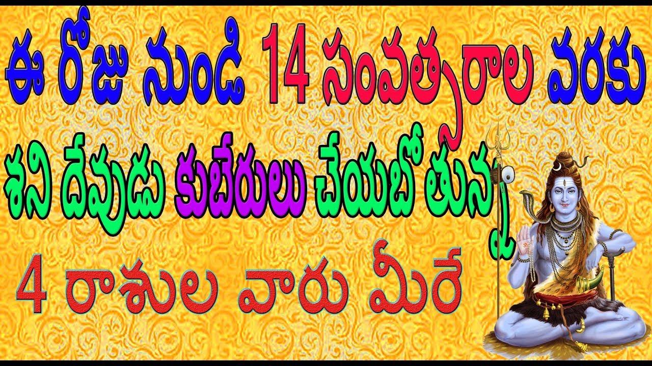 Rasi Phalalu | 30 June 2019 | Telugu Horoscope | Daily Rasi