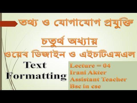 ICT OF HSC-HTML-Lecture-04-Text Formatting (বিভিন্ন Text Tag-এর ব্যবহার).