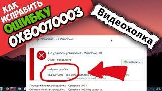 Как исправить ошибку 0x80070003 при обновлении Windows 7