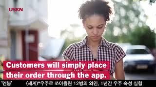 스타벅스 '앱 주문, 결제' 매장 NY 첫 오픈
