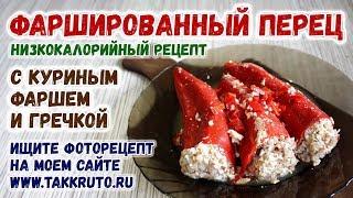 Низкокалорийные фаршированные перцы с гречкой и курицей 🍅 Правильное питание - простые видеорецепты