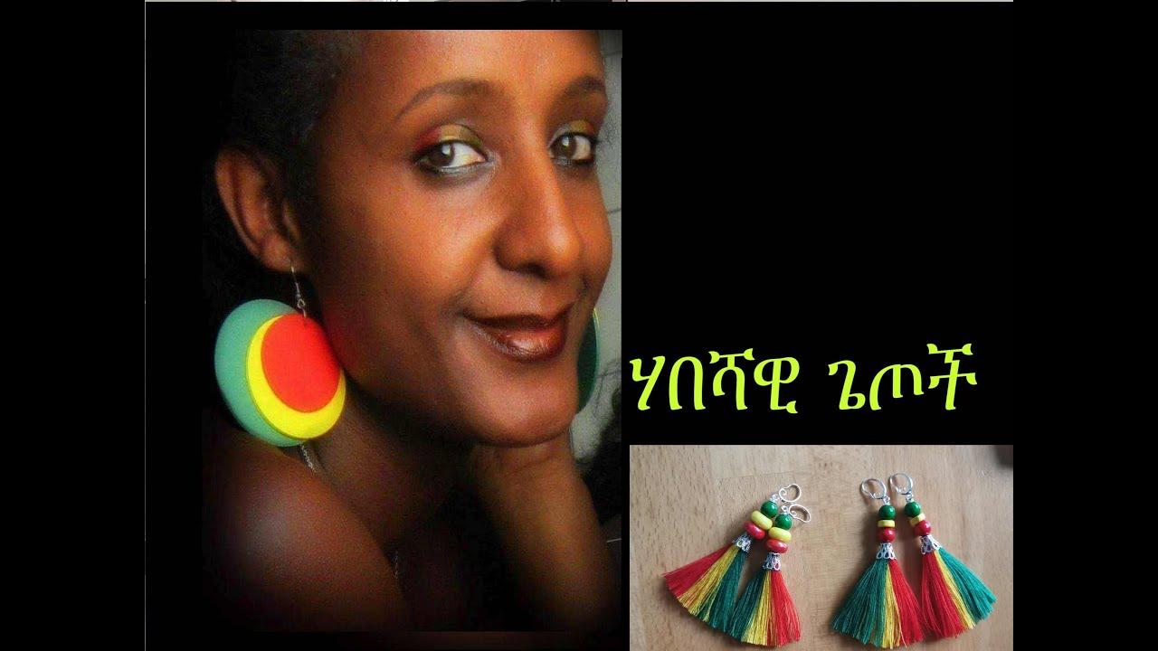 Habesha Ethiopia ሃበሻ rasta