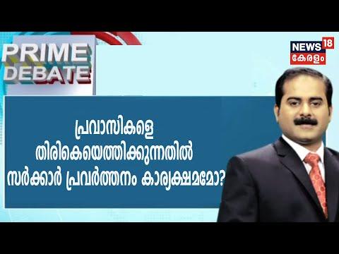 Prime Debate: പ്രവാസികളെ തിരികെയെത്തിക്കുന്നതിൽ സർക്കാർ പ്രവർത്തനം കാര്യക്ഷമമോ? |26th May 2020