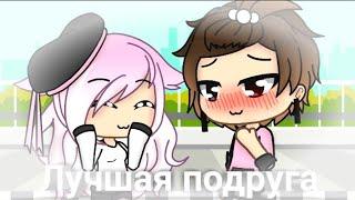 Download   Лучшая подруга  gacha life   [на заказ] Mp3 and Videos