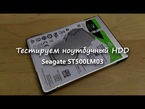 """Тест Seagate HDD ST500LM030 2,5"""""""