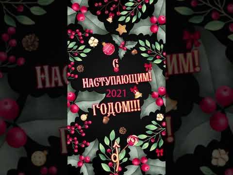 5 Новогодний сторис 2021 поздравление, открытка, футаж видео.