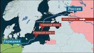 В ЕС отложили переговоры по Северному потоку