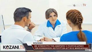 Σημαντικό το έργο των Κοινωνικών Λειτουργών στη Δυτ. Μακεδονία