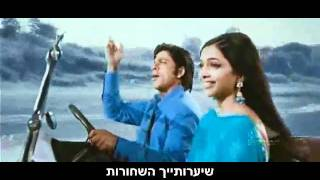Om Shanti Om Main Agar Kahoon (Hebrew Translation).wmv