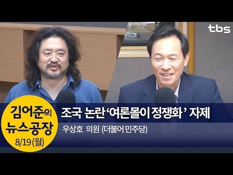 """조국 청문정국...""""여론몰이 정쟁화 자제"""" (우상호)   김어준의 뉴스공장"""