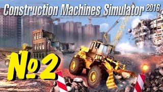 Construction Machines Simulator 2016 - прохождение № 2