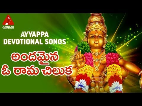 Ayyappa Devotional Songs Andamaina O Rama Chiluka Telugu Devotional Song Amulya Audios Videos Youtube