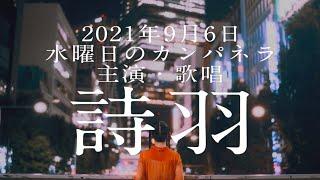"""2021年9月6日(月)水曜日のカンパネラ 主演・歌唱""""詩羽"""""""