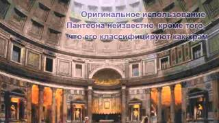 Пантеон в Риме(, 2014-06-22T07:25:45.000Z)