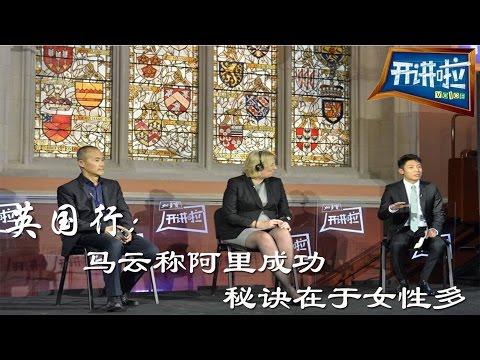 英国行:马云称阿里成功秘诀在于女性多【开讲啦  20151031】