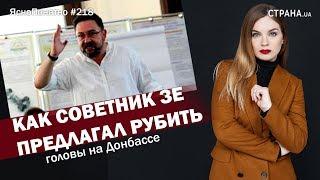 Как советник Зе предлагал рубить головы на Донбассе | ЯсноПонятно #218 by Олеся Медведева