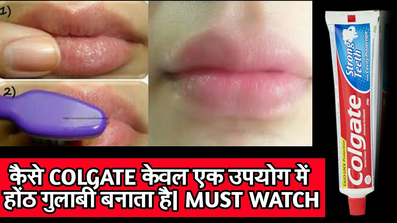 Colgate Remove Darkness from lips forever | remove darkness from lips |  colgate life hacks for lips