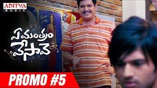 Ye Mantram Vesave Promo #5 | Ye Mantram Vesave Movie | Vijay Deverakonda, Shivani Singh