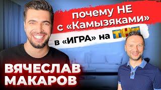 Вячеслав Макаров ШоуМаскГоОн Маска Камызяки КВН Предельник
