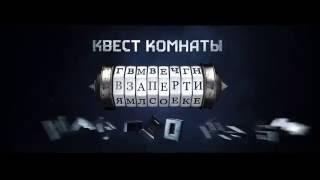 Взаперти - украинская сеть квест-комнат