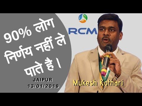 90% लोग निर्णय नहीं ले पाते हैं । | #UES#MukeshKothari#RCM | Jaipur| 13 Jan 2019
