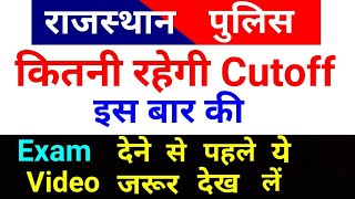 Rajasthan Police Constable Cutoff 2017-2018 || Previous Year Cutoff || Rajasthan GK