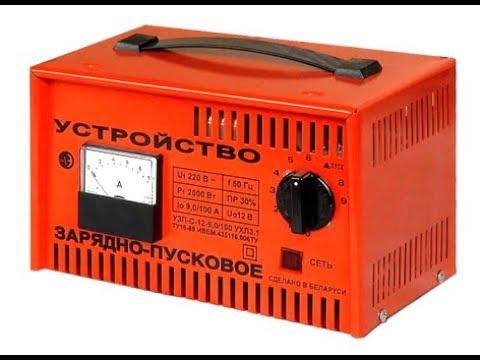 Пуско-зарядное устройство УЗП-С-12-9,0/100. Принцип работы и устройство схемы.