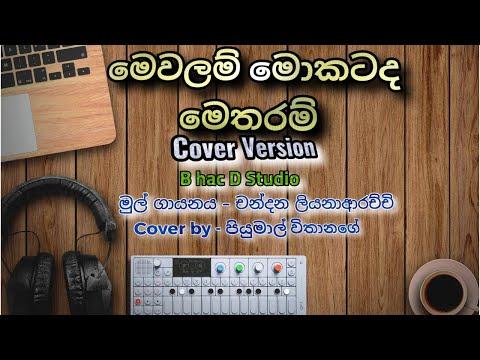 මෙවලම්-මොකටද-මෙතරම්-cover-version---mewalam-mokatada-metharam-cover-version---b-hac-d-studio