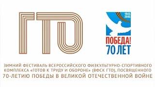 Официальное видео с Зимнего фестиваля ВФСК ГТО 2015!!!)))