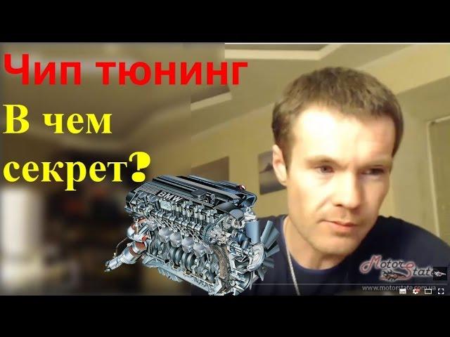 ❓  Почему после чип тюнинга прошивки ЭБУ мощность растет, а расход падает❓ Видео ответ!